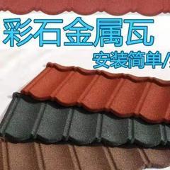 仿古瓦彩石金屬瓦園林古建筑復古改造瓦鍍鋁鋅彩石瓦新型屋面瓦