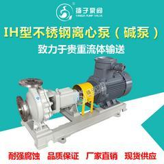 IH型不锈钢泵不锈钢离心泵耐碱泵耐酸碱泵工业泵