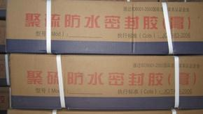 聚硫密封胶产品特性