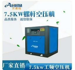 艾弗玛工频螺杆式空压机7.5KW静音省电空气压缩机