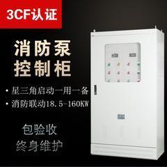 AB签一对一认证3CF标准消防水泵巡检控制柜