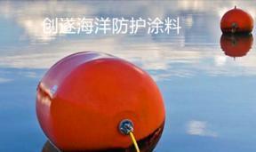 创遂海洋防护涂料 防腐防水