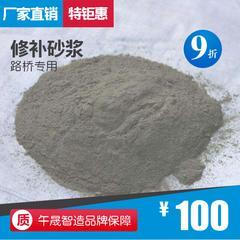 混凝土地面起砂修补材料
