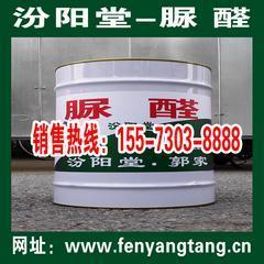 脲醛,脲醛防腐涂料,脲醛防腐材料