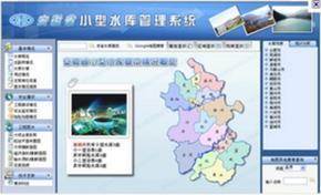 骋天小型水库信息管理88必发手机版登录