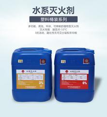 水基灭火器药剂S-6-AB-YH环保水系灭火剂