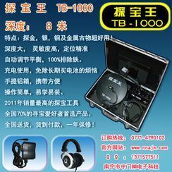 山西地下金属探测器(TB1000,活动期购买立减200)