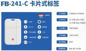 上海豐寶電子UWB定位產品和方案