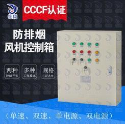 广东消防排烟风机控制箱7.5KW双电源风机启动设备