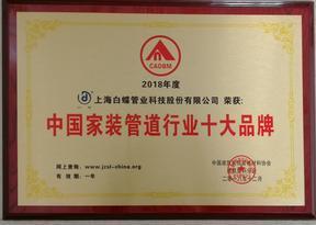 白蝶管荣获2018中国家装管道行业十大品牌证书
