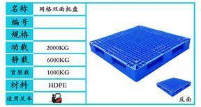 塑料托盘 塑料防潮板