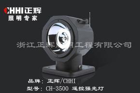 供应CH-3500遥控强光灯-CH-3500遥控强光灯的销售