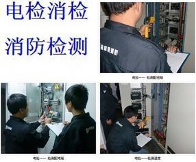 朝阳电消检,北京电消检公司,北京消电检报价