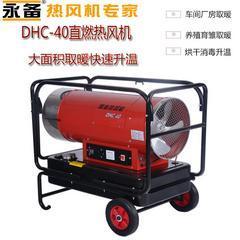 永备燃油热风机DHC-40养殖畜牧加热烘干热风机
