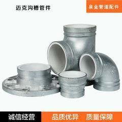 山东济南平阴迈克牌饮用水专用衬塑沟槽管件