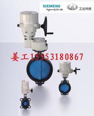 西门子电动蝶阀VKF41.65,VKF41.80