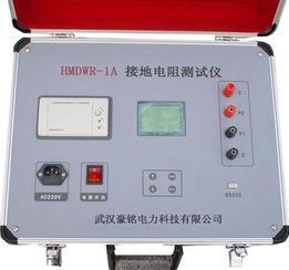 HMDWR系列大型地网接地电阻测试仪