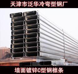 天津屋面墙面檩条C型钢Z型钢理论重量