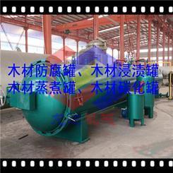 木材防腐改性专用设备龙达LDJX1850防腐浸渍罐