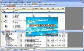 工程造价软件-超人工程预算软件v5.11版