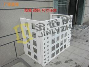 铝合金空调罩 铝合金空调外机罩 铝合金空调外机罩厂家