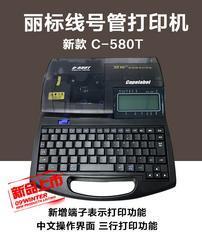 丽标佳能线号机C-510T升级全新电脑双用套管机C-580T