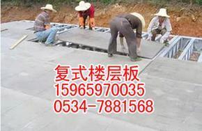 山东钢结构阁楼板让建筑工程瞬间高大上