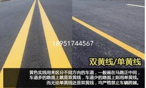 道路划线:南京道路划线 黄色道路交通标线@南京达尊交通工程有限公司