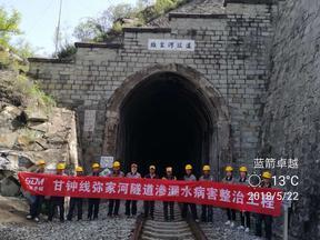 陕西西安隧道防渗水堵漏修补措施