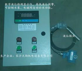 液位显示仪水箱水池数字液位显示仪控制仪高低液位报警仪
