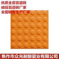山东济南全瓷盲道砖安全防滑盲道砖生产厂家1