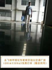 南京水泥地坪固化打磨抛光水磨石