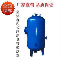 换热器 不锈钢 热交换器 立式容积式浮动盘管换热器 压力0.6