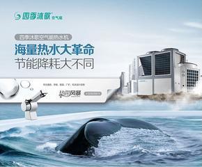 空气能热水工程、空气能热水器厂家、四季沐歌空气能