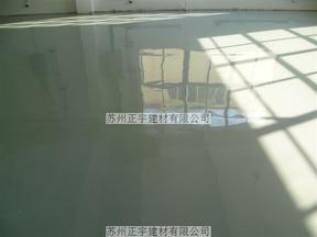 超耐磨硬化地坪-苏州金刚砂耐磨地坪-苏州耐磨地坪