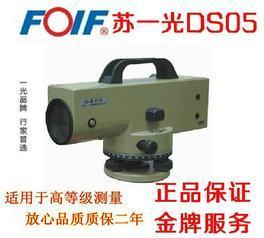 一光DS05精密水准仪 精密工程测量,变形观测,沉降监测水准仪
