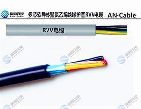 RVV3x25 控制柜连接电缆线