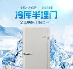阜阳速冻冷库更换冷库门,更换维修冷库锁配件