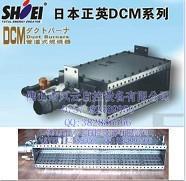 DCM-40,DCM-50,DCM-60正英燃烧器