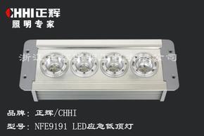 NFE9191LED应急低顶灯加盟代理正辉照明
