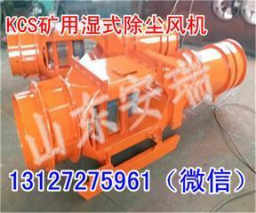 煤矿除尘好手KCS-230D除尘风机,陕西湿式除尘风机除尘效果