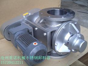 yjd-b星型卸料器厂家重诺机械