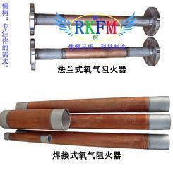 氧气专用阻火器,不锈钢氧气阻火器
