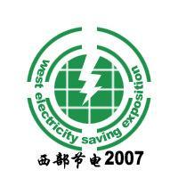 2007中国西部国际节电产品及技术展览会