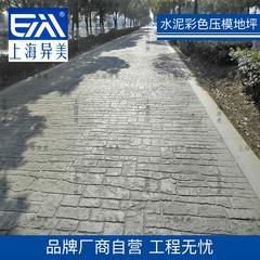 地面铺装新材水泥铺彩色压膜地平更好看耐磨抗压