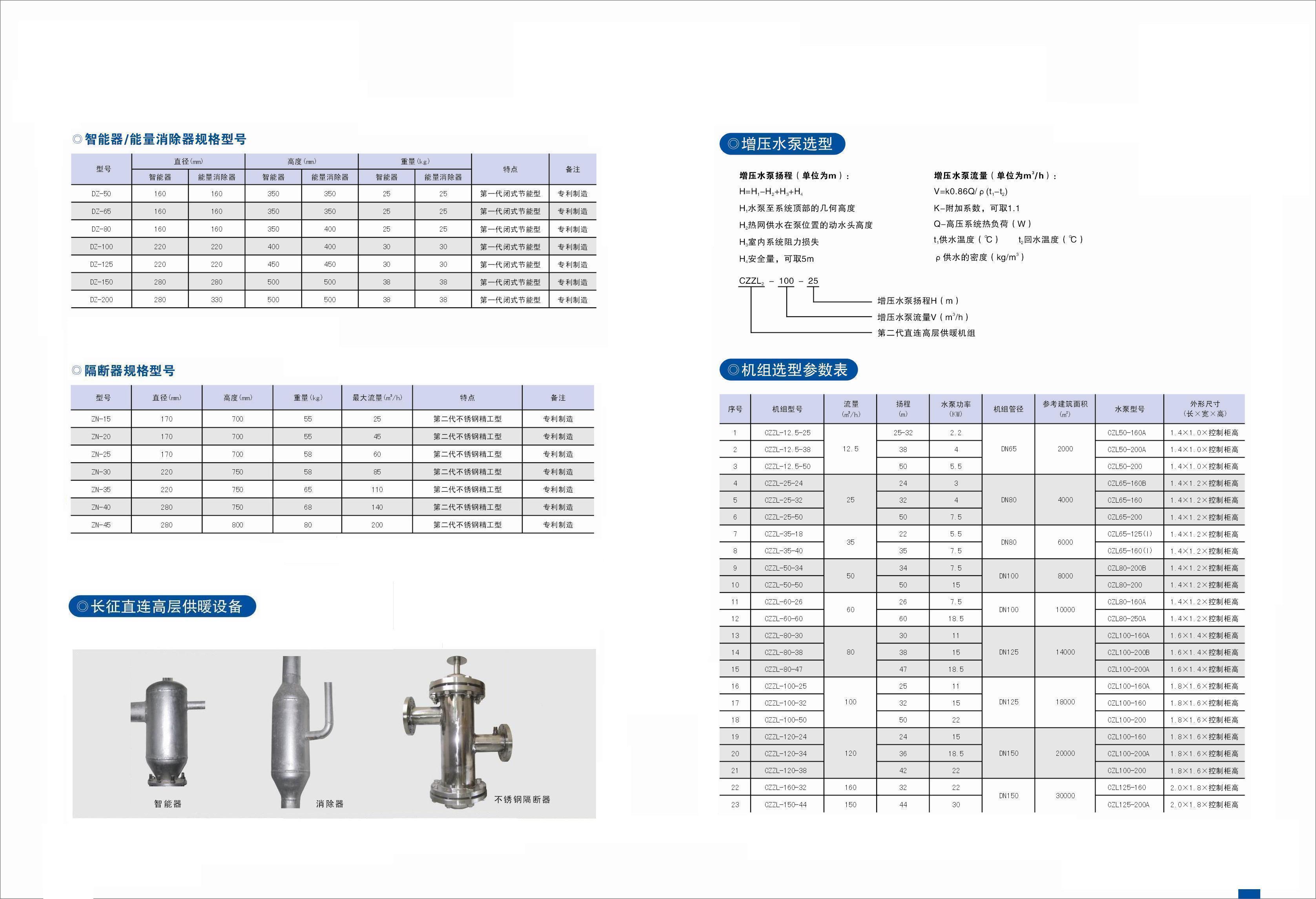 直连高层供暖-上海长征泵阀有限公司