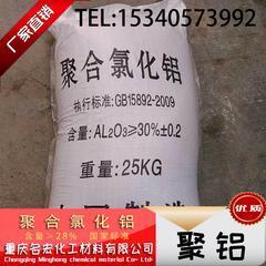 重庆名宏生产聚合氯化铝PAC 价格低 销量足