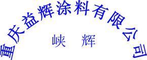 重庆油漆涂料厂家