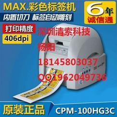 MAX彩貼機CPM-HG3C停產升級CPM-HG5C