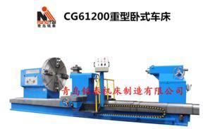 大功率重型卧式车床CG61200